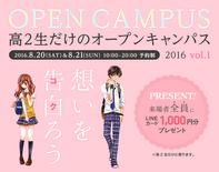 高2生だけのオープンキャンパス開催のお知らせ vol.1