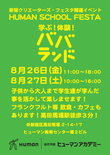 【東京校】ヒューマンスクールフェスタ☆ババランド