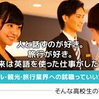 新カレッジ 【ホテル&ツーリズムカレッジ】募集開始!