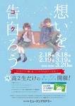 【3月開催】高2生だけのオープンキャンパス開催のお知らせ vol.3