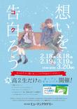 【2月開催】高2生だけのオープンキャンパス開催のお知らせ vol.3