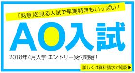 AO入試受付開始!!