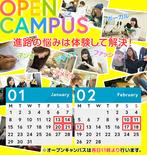 【オープンキャンパス】1月・2月開催決定!