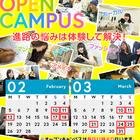 【オープンキャンパス】2月・3月開催決定!