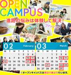【オープンキャンパス】3月・4月開催決定!