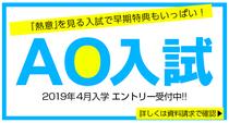 AO入試受付中!!2019年4月入学