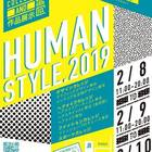 HUMAN STYLE!!in 東京校