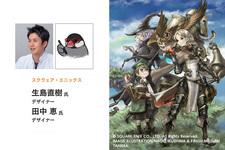 【スクウェア・エニックス】ゲームカレッジビジュアル制作