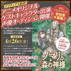 【アニメタイアップ】ソマリと森の神様