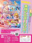 「東映アニメーション」によるアニメメイキングセミナー!