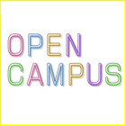 夏のオープンキャンパス開催決定!あの「ゆうこす」も来校!