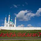 vol.3【技能五輪国際大会@ロシア 】開催地カザンの街並みを紹介!