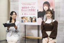 「ひなちゃん5しゃい」登場!ヘアメイクWEBオープンキャンパス 開催レポート!