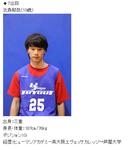 エヴェッサカレッジ(現バスケットボールカレッジ)卒業生が、プロ選手に!!