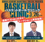 大阪エヴェッサ元アソシエイトコーチ&麒麟・田村さんと一緒にバスケ!バスケットボールクリニック開催!
