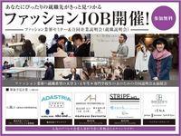 ファッション業界を目指す方へ!合同企業説明会&一次面接会【ファッションJOB】開催!