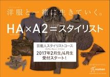 スタイリスト事務所【A2】3か月でスタイリストを目指す!業界最短コース誕生!
