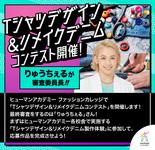 りゅうちぇるが審査委員長のTシャツデザイン&リメイクデニムコンテスト開催