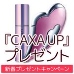 新春プレゼントキャンペーンスタート★