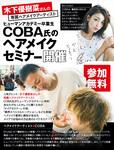 人気タレント木下優樹菜さんの専属ヘアメイクアーテイストCOBA氏ヘアメイクセミナー開催!