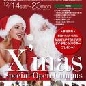 全国一斉クリスマスオープンキャンパス開催!!