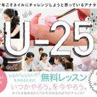 【U-25】今年こそネイルにチャレンジしようと思っているアナタへ。無料レッスンチケット3回分をプレゼント!