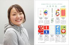 六本木デザイナーズフラッグ・コンテスト2013にて『六本木ヒルズ賞』を受賞! / 岩舘亜紀さん