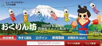 (Revised) 「おくりん坊サイト」のタイトル画像に採用!