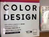 「カラーデザイン検定」合格率100%の実績