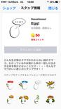 【続報】学生制作のLINEスタンプ第2弾が発売されました!