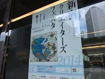 新宿クリエイターズ・フェスタで東京校の学生が活躍!