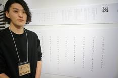 2015年度卒業進級作品展 ◆書の日本文化、美的感覚を追求したフォント◆池間くん編