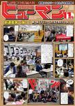 学生新聞を発行!!