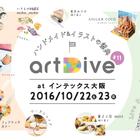 artDive2016に学生が出展しました!