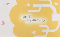 2Dデザイン4.jpg