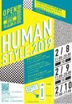 『HUMAN STYLE 2019』でデザインカレッジの作品展を行います!!