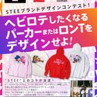 SPINNS×ヒューマンアカデミー「みんなでSPINNSを創ろうプロジェクト」 第2弾始動!!