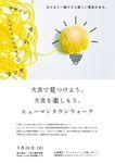 【在校生・トピックス】ヒューマンタウンウォークのポスター制作!