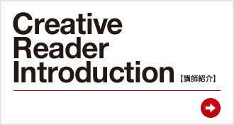 Creative Reader Introduction