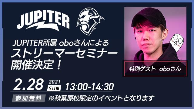 【秋葉原校限定】JUPITER所属 oboさんによるストリーマーセミナー