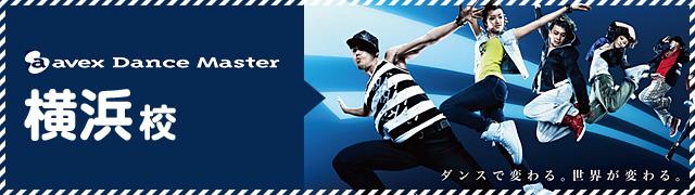エイベックスダンスマスター 横浜校