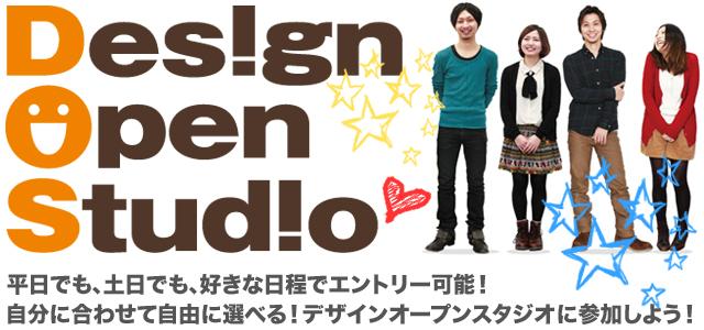 デザインオープンスタジオ