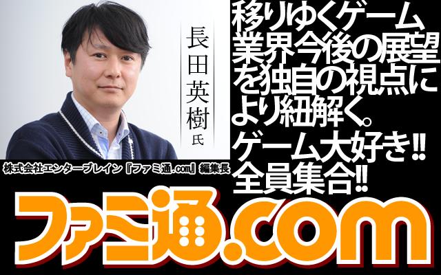 『ファミ通.com』編集長セミナー