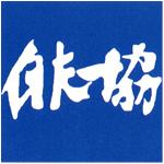 俳協   プロダクション業界セミナー   ...