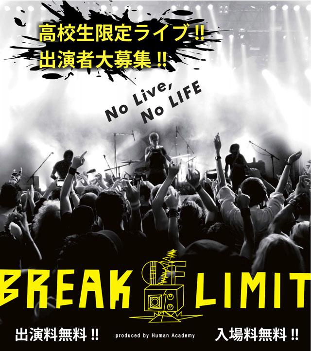 Break of Limit 出演者募集!