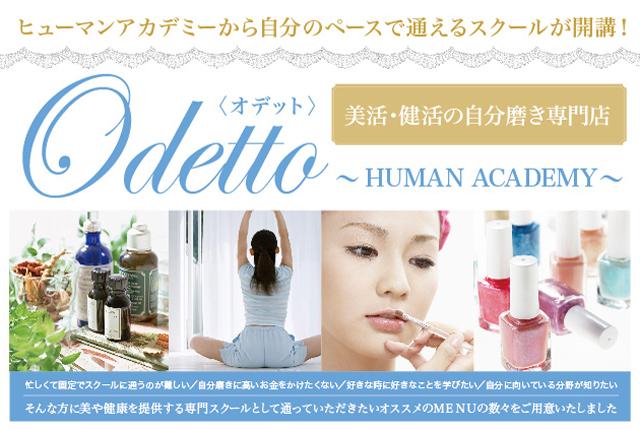 Odetto 美活・健活の自分磨き専門店