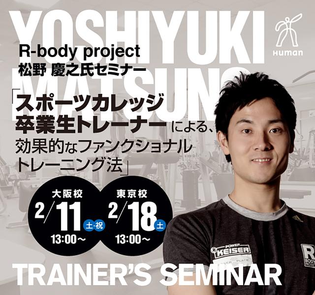 松野トレーナーセミナー