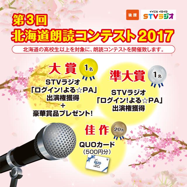 第3回北海道朗読コンテスト2017