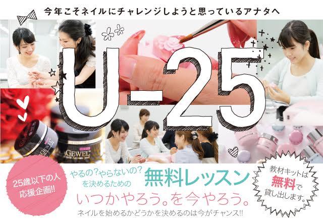 u-25無料レッスン