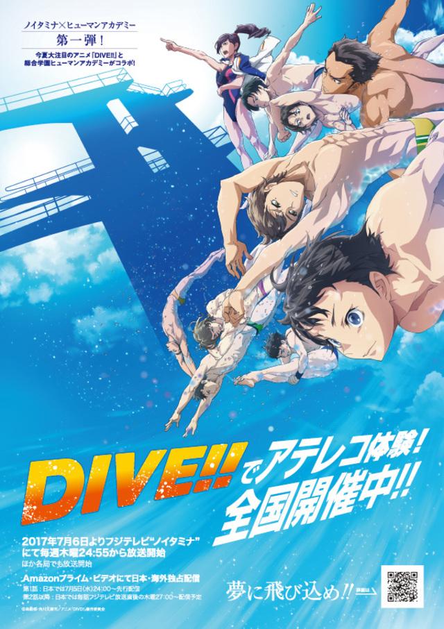 今夏大注目アニメ『DIVE!!』アテレコ体験開催!
